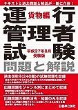 運行管理者試験 問題と解説 貨物編 平成27年8月受験版