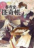 幽遊菓庵~春寿堂の怪奇帳~<幽遊菓庵~春寿堂の怪奇帳~> (富士見L文庫)