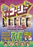 やりすぎコージー DVD14 ツッコミ5/山ちゃん亮ちゃんコンビ結成!