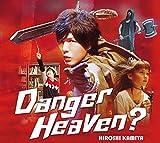 Danger Heaven? (豪華盤)