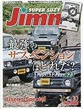 ジムニーSUPER SUZY 2016年 10 月号 [雑誌]