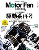 Motor Fan illustrated Vol.96 (モーターファン別冊)