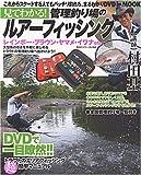 見てわかる!管理釣り場のルアーフィッシング (BIG1シリーズ (94))