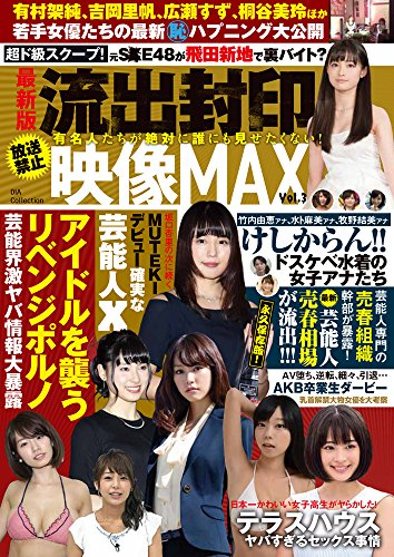 流出封印映像MAX Vol.3 (DIA Collection)