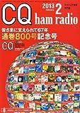 CQ ham radio (ハムラジオ) 2013年 02月号 [雑誌]