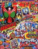 テレビマガジン 2010年 10月号 [雑誌]
