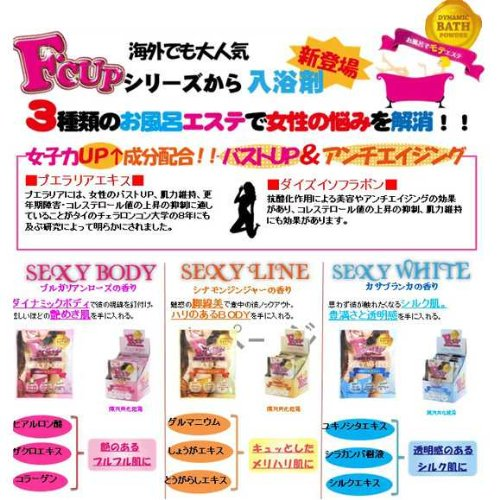 F.cup BATH POWDER SEXY WHITE 12包入