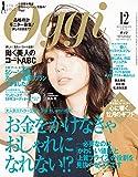 Oggi (オッジ) 2015年 12月号 [雑誌]