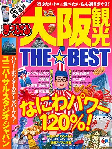 まっぷる 大阪観光 THE BEST (国内 | 観光 旅行 ガイドブック | マップルマガジン)