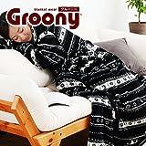 グルーニー Groony 着る毛布 袖付き毛布 ガウン 防寒 保温 節電 ロング丈 ブラックノルディック