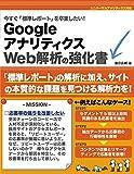 今すぐ「標準レポート」を卒業したい! Googleアナリティクス Web解析の強化書 (¥ 2,160)