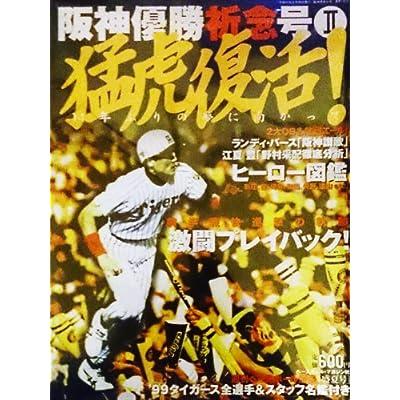 週刊ベースボール別冊「盛夏号」 (阪神優勝祈念号Ⅱ猛虎復活!)