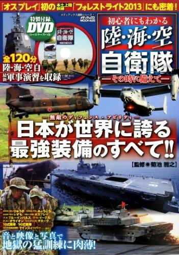 初心者にもわかる陸・海・空自衛隊-その時に備えて- (DVD付) (メディアックスMOOK)
