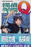 探偵学園Q (19) (講談社コミックス―Shonen magazine comics (3503巻))