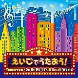コロムビアキッズ えいごでうたおう!~Tomorrow ・ Do Re Mi ・ It's A Small World~
