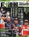 F1 (エフワン) 速報 2011年 11/17号 [雑誌]