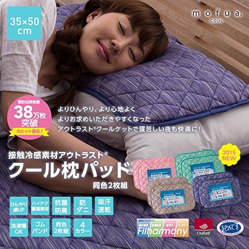 mofua cool 接触冷感素材 アウトラストクール枕パッド 同色2枚組(抗菌 防臭 防ダニわた使用 涼感 ひんやり) 35×50 ブルー 51730002