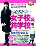 2013年入試用 有名私立女子校&共学校(首都圏版) (中学・高校受験案内)