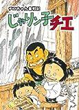 チエちゃん奮戦記 じゃりン子チエ DVD-BOX