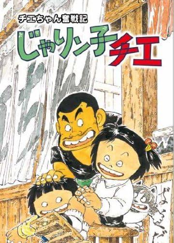 「チエちゃん奮戦記 じゃりン子チエ」 DVD-BOX