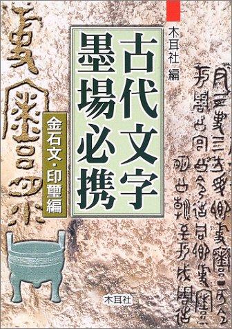 古代文字墨場必携―金石文・印璽編