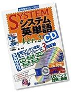 システム英単語 Ver.2 (2) (駿台受験シリーズ)