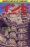 インド個人旅行マニュアル (地球の歩き方—旅マニュアル)