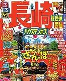 るるぶ長崎 ハウステンボス 佐世保 雲仙'15 (国内シリーズ)