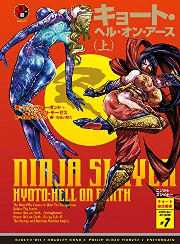 ニンジャスレイヤー第2部-7 キョート・ヘル・オン・アース(上)<ニンジャスレイヤー>