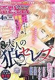 恋愛LoveMAX 2015年 04 月号 [雑誌]: for Mrs.(フォアミセス) 増刊