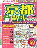 歩く地図 京都散歩 2014年版 (SEIBIDO MOOK)