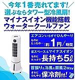 リモコン付 タワー型スリム冷風扇