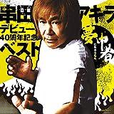串田アキラ 40周年記念 BEST「夢中者(むちゅうもん)」