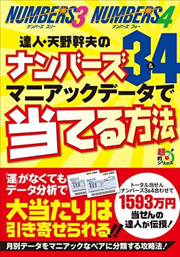 達人・天野幹夫のナンバーズ3&4 マニアックデータで当てる方法