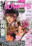 月刊 flowers (フラワーズ) 2011年 01月号 [雑誌]