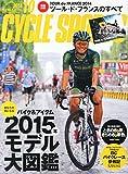CYCLE SPORTS (サイクルスポーツ) 2014年 10月号 [雑誌]