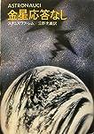 金星応答なし (1981年) (ハヤカワ文庫―SF)