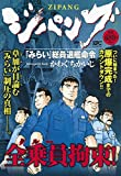 ジパング 「みらい」総員退艦命令 (講談社プラチナコミックス)
