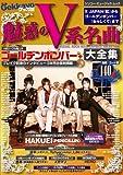 別冊ゲッカヨ 魅惑のV系名曲大全集~X JAPAN「紅」からゴールデンボンバー「女々しくて」まで~ (シンコー・ミュージックMOOK)
