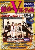 別冊ゲッカヨ魅惑のV系名曲大全集~XJAPAN「紅」からゴールデンボンバー「女々しくて」まで~(シンコー・ミュージックMOOK)