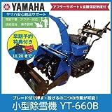 ヤマハ/YAMAHA 小型除雪機 YT660B