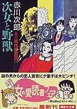 次女と野獣―三姉妹探偵団〈13〉 (講談社文庫)