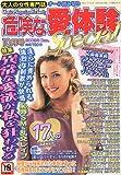 危険な愛体験 Special (スペシャル) 2009年 10月号 [雑誌]