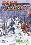 銀牙伝説ウィード (7) (ニチブンコミックス)