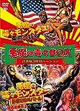 悪魔の毒々BOX過激版3枚組バージョン[DVD]