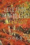 ほぼ月間双極性日記 2014年10月