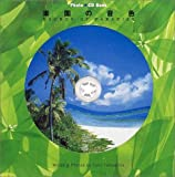 楽園の音色 (Photo+CD book)
