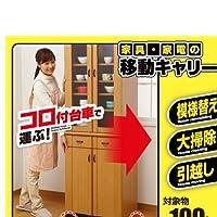 引越し、大掃除、部屋の模様替えに タンスキャリー