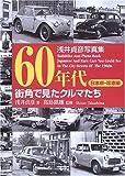60年代街角で見たクルマたち 日本車・珍車編—浅井貞彦写真集