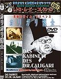 カリガリ博士 [DVD]